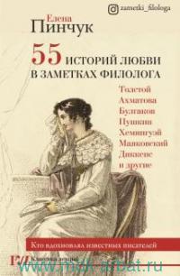 55 историй любви в заметках филолога : кто вдохновляет известных писателей