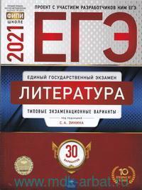 ЕГЭ 2021. Литература : типовые экзаменационные варианты : 30 вариантов