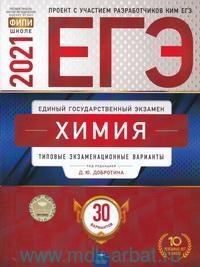 ЕГЭ 2021 : Химия : типовые экзаменационные варианты : 30 вариантов