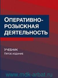 Оперативно-розыскная деятельность : учебник для студентов вузов