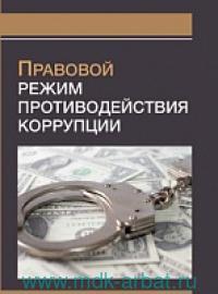 Правовой режим противодействия коррупции : учебник для студентов вузов