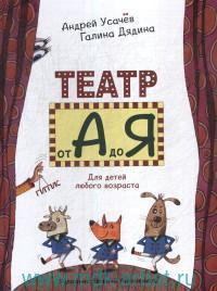 Театр от «А» до «Я» : стихи
