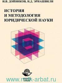 История и методология юридической науки. Проблемы социальной философии : учебное пособие для студентов вузов