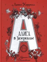 Алиса в Зазеркалье : сказка