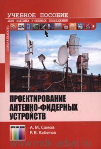 Проектирование антенно-фидерных устройств : учебное пособие для вузов