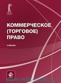 Коммерческое (торговое) право : учебник для студентов вузов