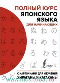 Полный курс японского языка для начинающих : с карточками для изучения хираганы и катаканы