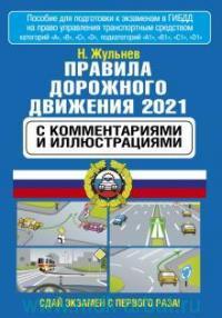 Правила дорожного движения с комментариями и иллюстрациями на 2021 год