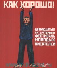 Как хорошо уметь писать! Двенадцатый всероссийский литературный фестиваль