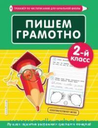 Пишем грамотно : 2-й класс (соответствует ФГОС)