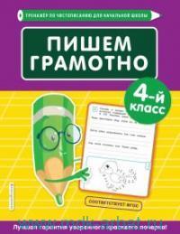 Пишем грамотно : 4-й класс (соответствует ФГОС)