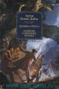 Долина Страха ; Записки о Шерлоке Холмсе : роман, рассказы