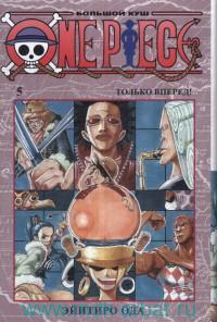 One Piece. Большой куш. Т.5. Кн.13-15 : манга