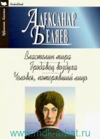 Властелин мира ; Продавец воздуха ; Человек, потерявший лицо : романы