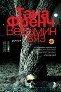 Ведьмин вяз : роман