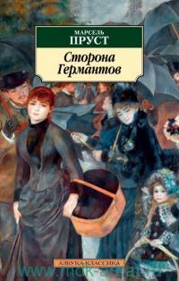 Сторона Германтов : роман