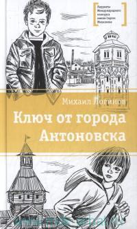 Ключ от города Антоновска : повесть