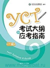 YCT 1 : Test Syllabus & Guide