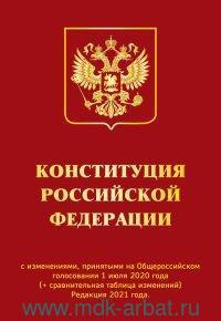 Конституция РФ с изменениями, принятыми на Общероссийском голосовании 1 июля 2020 г. + сравнительная таблица изменений. Редакция 2021 года