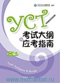 YCT 2 : Test Syllabus & Guide