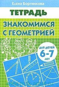 Знакомимся с геометрией : тетрадь для детей 6-7 лет