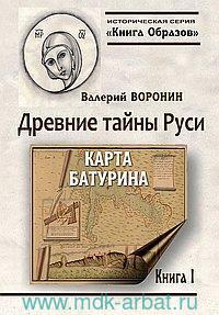 Древние тайны Руси. Карта Батурина
