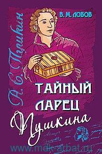 Тайный Ларец Пушкина