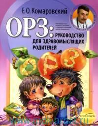 ОРЗ : руководство для здравомыслящих родителей