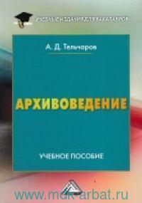 Архивоведение : учебное пособие