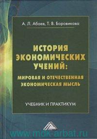 История экономических учений : мировая и отечественная экономическая мысль : учебник и практикум