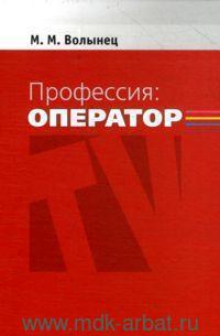 Профессия : оператор : учебное пособие для студентов ВУЗов