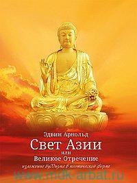 Свет Азии, или Великое Отречение, что есть жизнь и учение Гаутамы, принца Индии и основателя буддизма (как это рассказано в стихах индийским буддистом) : изложение буддизма в поэтической форме