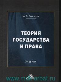 Теория государства и права : учебник