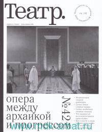 Театр. №42, июнь, 2020 : журнал о театре