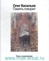 Олег Васильев. Память говорит (темы и вариации) : Альманах. Вып. 94