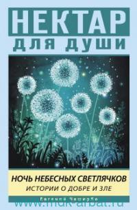 Ночь Небесных Светлячков. Истории о Добре и Зле