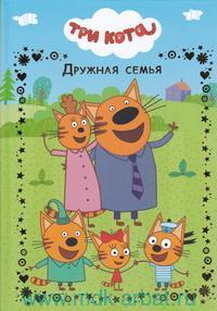 Дружная семья. Три Кота