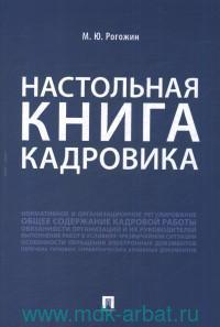 Настольная книга кадровика : учебно-практическое пособие