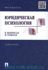 Юридическая психология в вопросах и ответах : учебное пособие