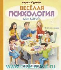 Весёлая психология для детей : дома и в школе
