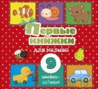 Первые книжки для малыша. 9 книжек-кубиков