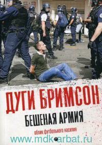 Бешеная армия : Облик футбольного насилия