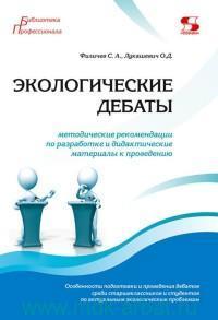 Экологические дебаты : методические рекомендации по разработке и дидактические материалы к проведению