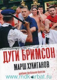 Марш хулиганов : Долбаное футбольное братство
