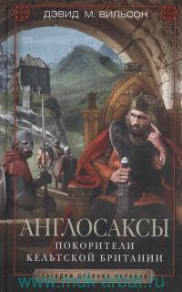 Англосаксы : покорители кельтской Британии