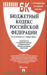 Бюджетный кодекс Российской Федерации : по состоянию на 1 ноября 2020 г. + путеводитель по судебной практике и сравнительная таблица последних изменений