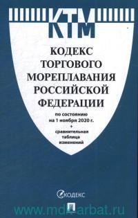 Кодекс торгового мореплавания Российской Федерации по состоянию на 1 ноября 2020 г. + сравнительная таблица изменений