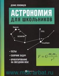 Астрономия для школьников : тесты, сборник задач, ориентирование на звездном небе