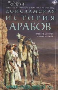 Доисламская история арабов. Древние царства сынов Востока
