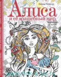 Алиса и ее волшебный мир : творческая раскраска